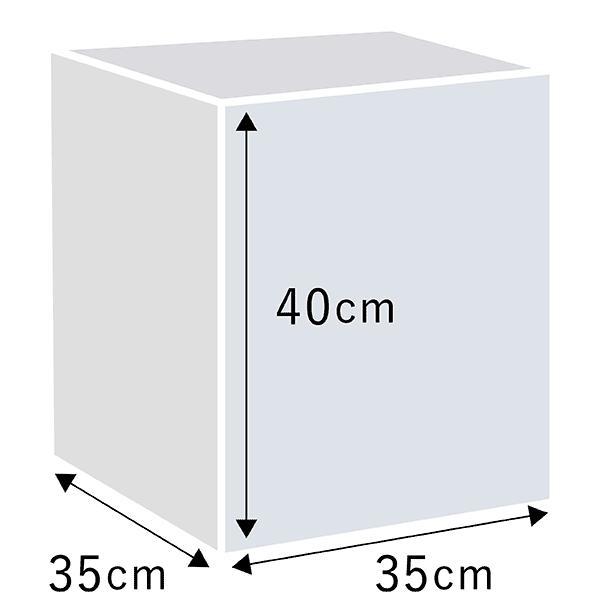大サイズ(35×35×40cm)